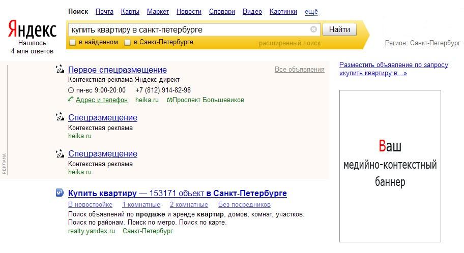 Контекстно медийная реклама яндекс как рекламировать кухни на заказ форум