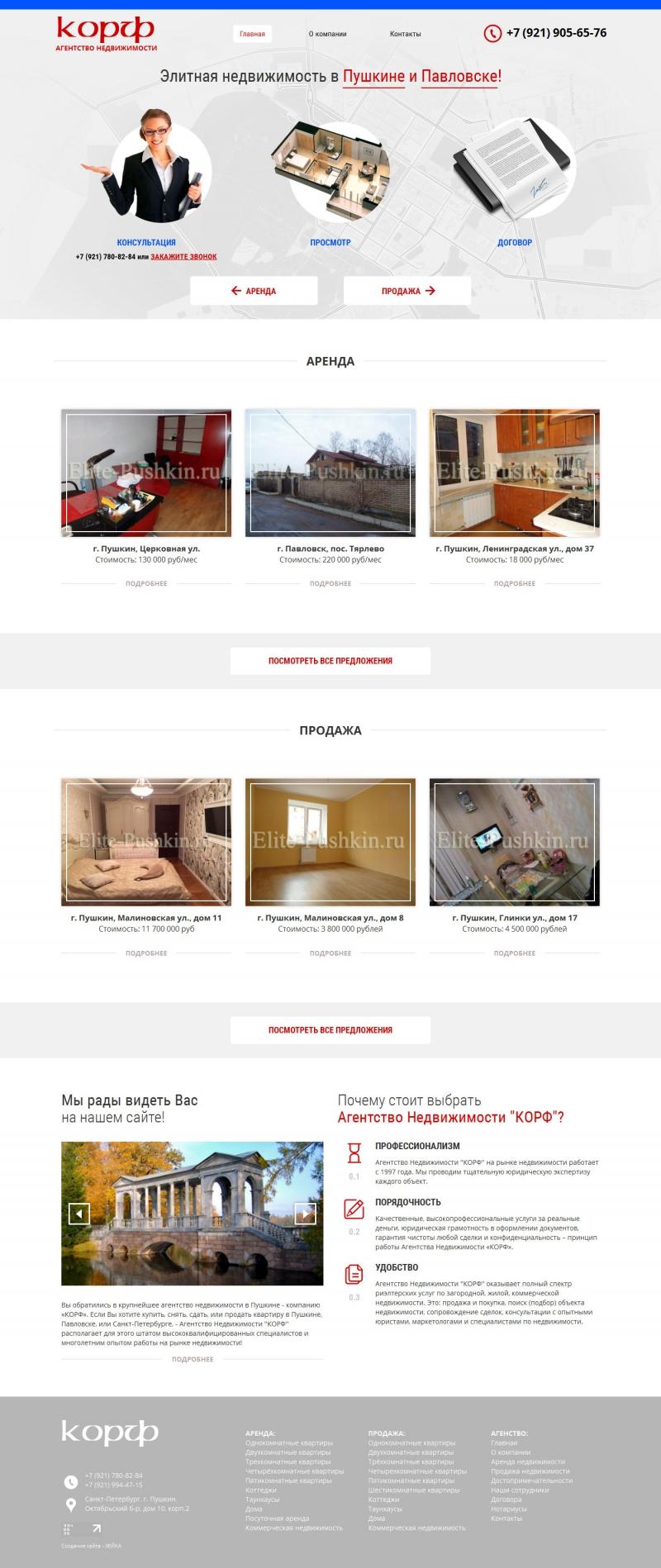 Создание сайтов для агентств недвижимости санкт-петербург vpn сервер zyxel keenetic ii