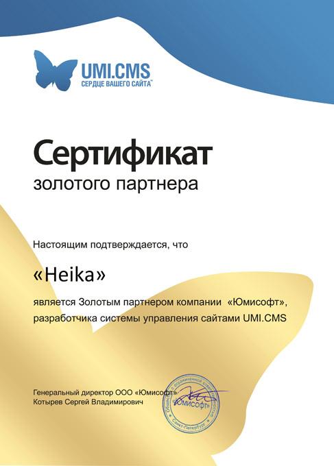 Сертификат золотого партнера разработчиков сайтов на системе управления UMI.CMS